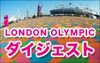 特集:ロンドン五輪 2012 競技会場ロンドン観光